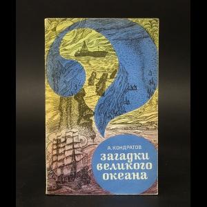 Кондратов А. - Загадки великого океана