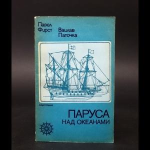 Фирст Павел, Паточка Вацлав - Паруса над океанами
