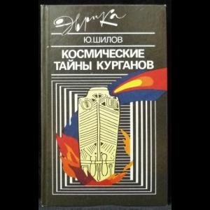 Шилов Юрий - Космические тайны курганов