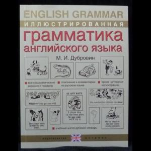 Дубровин М. - Иллюстрированная грамматика английского языка