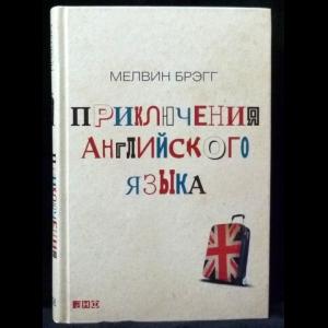 Брэгг Мелвин - Приключения английского языка