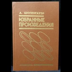 Шопенгауэр Артур - Избранные произведения