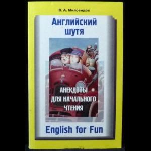 Миловидов В.А. - Английский шутя. Анекдоты для начального чтения