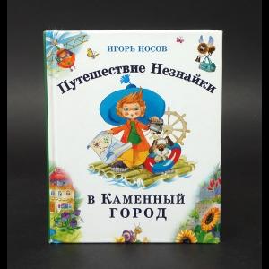 Носов Игорь - Путешествие Незнайки в Каменный город