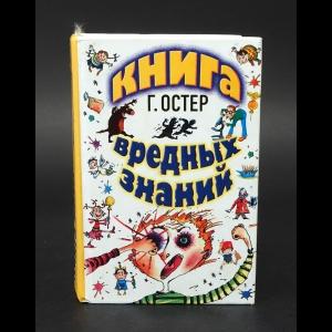 Остер Григорий - Книга вредных знаний