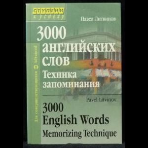 Литвинов Павел - 3000 английских слов. Техника запоминания