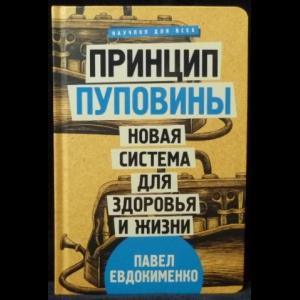 Евдокименко Павел - Принцип пуповины: новая система для здоровья и жизни