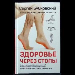 Бубновский Сергей - Здоровье через стопы