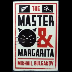 Булгаков Михаил - Master & Margarita (Мастер и Маргарита)