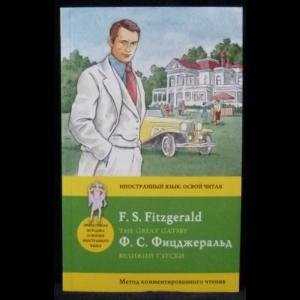Фицджеральд Фрэнсис Скотт - The Great Gatsby (Великий Гэтсби)