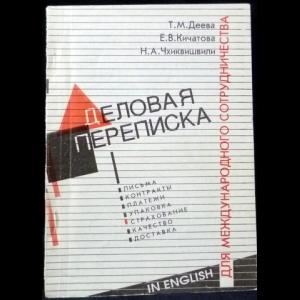 Деева Т.М., Кичатова Е.В., Чхиквишвили Н.А. - Деловая переписка для международного сотрудничества