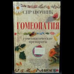 Михайлов И.В. - Гомеопатия. Справочник