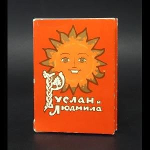 Пушкин А.С. - Руслан и Людмила - набор открыток.