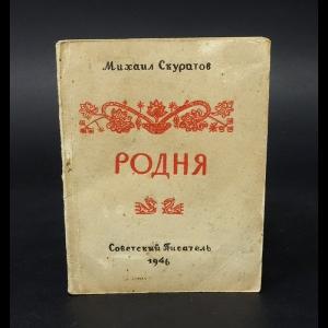 Скуратов Михаил - Родня