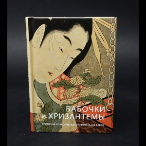 Авторский коллектив - Бабочки и хризантемы. Японская классическая поэзия IX-XIX веков