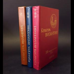 Авторский коллектив - Культура Византии (комплект из 3 книг)