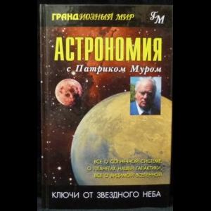 Мур Патрик - Астрономия с Патриком Муром