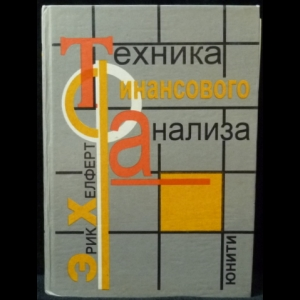 Хелферт Эрик - Техника финансового анализа