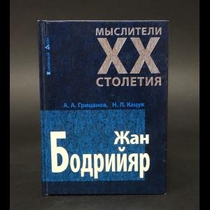 Грицанов А.А., Кацук Н.Л. - Жан Бодрийяр