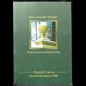 Авторский коллектив - Архистиль. Технический каталог 2006. Фасад. Ландшафт. Интерьер