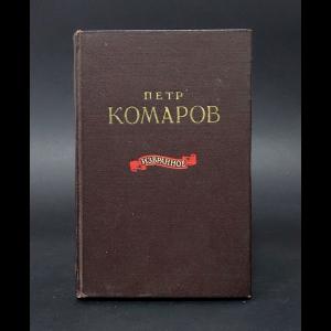 Комаров Петр - Петр Комаров Избранное