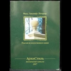 Авторский коллектив - Архистиль. Технический каталог 2007. Фасад. Ландшафт. Интерьер