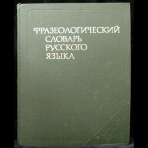Молотков А.И. - Фразеологический словарь русского языка