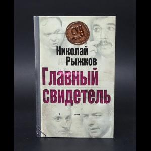 Рыжков Николай - Главный свидетель