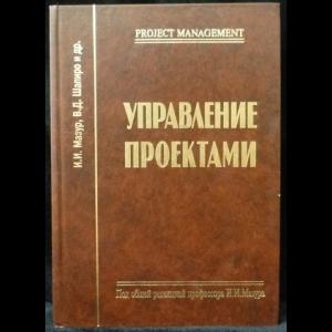 Мазур И.И., Шапиро В.Д. - Управление проектами. Справочник для профессионалов