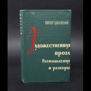 Шкловский Виктор - Художественная проза. Размышления и разборы