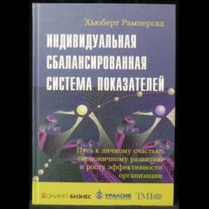 Рамперсад Хьюберт К. - Индивидуальная сбалансированная система показателей