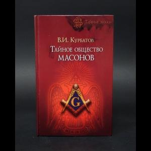 Курбатов В.И. - Тайное общество масонов