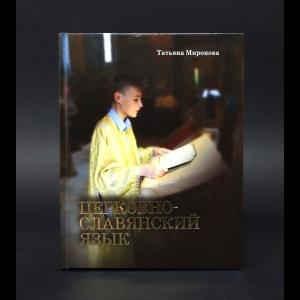 Миронова Татьяна - Церковнославянский язык