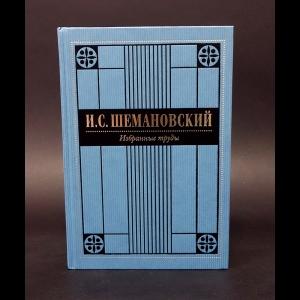 Шемановский И.С.  - И.С. Шемановский Избранные труды