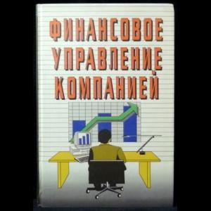 Кузнецова Е. В. - Финансовое управление компанией
