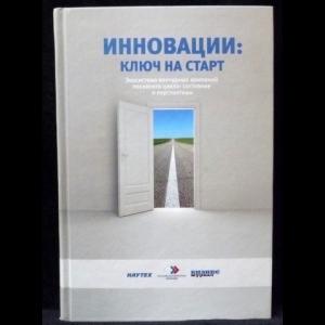 Петреченко В., Митин Ю. - Инновации. Ключ на старт. Экосистема венчурных компаний посевного цикла