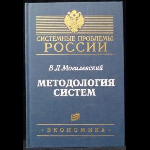 Могилевский В.Д. - Методология систем
