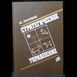 Ансофф Игорь - Стратегическое управление