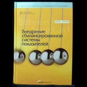 Авторский коллектив - Внедрение сбалансированной системы показателей