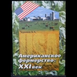 Черняков Б. А. - Американское фермерство: XXI век