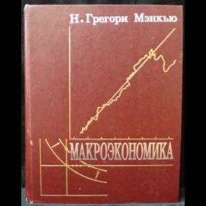 Мэнкью Н.Грегори - Макроэкономика