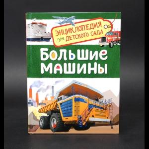 Авторский коллектив - Большие машины . Энциклопедия для детского сада