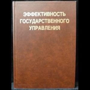Батчиков С.А., Глазьев С.Ю. - Эффективность государственного управления