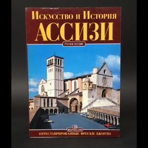 Преподобный отец Никола Джандоменико, Бенини Стефано - Ассизи. Искусство и история