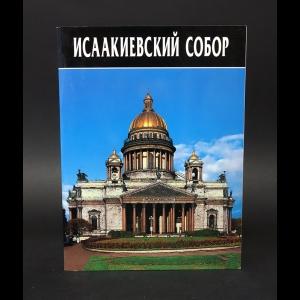 Нагорский Николай - Исаакиевский собор