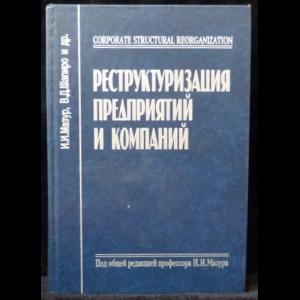 Мазур И.И., Шапиро В.Д. - Реструктуризация предприятий и компаний