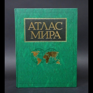 Авторский коллектив - Атлас мира