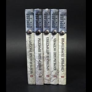 Веселовский С.П. - Передел мира (комплект из 5 книг)