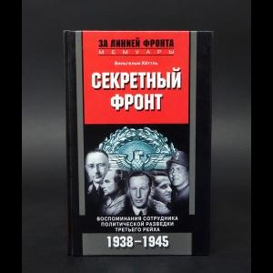 Хёттль Вильгельм  - Секретный фронт. Воспоминания сотрудника политической разведки Третьего рейха. 1938-1945