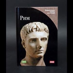 Авторский коллектив - Рим